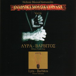 Lyra / Barbitos - Hellenic Musical Inst.